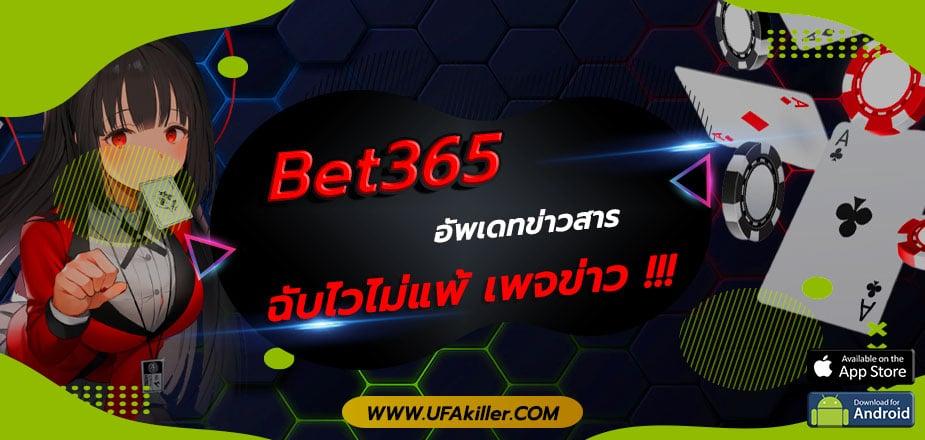 bet365
